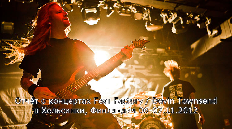 Отчёт о концертах Fear Factory и Devin Townsend Project